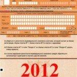 Демонстрационный вариант ЕГЭ по математике на 2012-й год