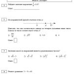 гиа по математике 2015 (демонстрационный вариант по математике) Часть 1