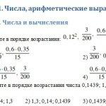 Занятие 1. Числа, арифметические выражения – гиа